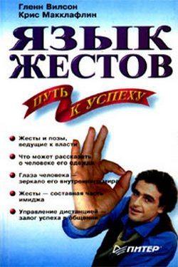 """Обложка книги """"Язык жестов"""""""