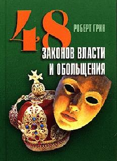 """Обложка книги """"48 законов власти и обольщения"""""""