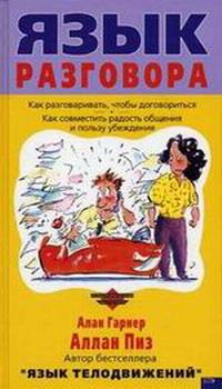 """Обложка книги """"Язык разговора"""""""