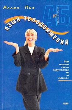 """Обложка книги """"Язык телодвижений. Как читать мысли окружающих по их жестам"""""""