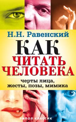 """Обложка книги """"Как читать человека. Черты лица, жесты, позы, мимика"""""""