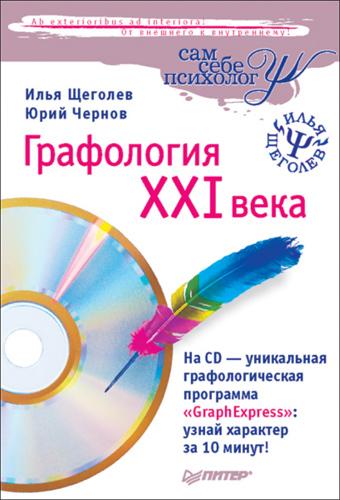 """Обложка книги """"Графология XXI века"""""""