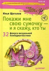 Покажи мне свою сумочку  - и я скажу, кто ты. 32 фокуса визуальной психодиагностики, Щеголев Илья