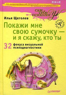 """Обложка книги """"Покажи мне свою сумочку  - и я скажу, кто ты. 32 фокуса визуальной психодиагностики"""""""