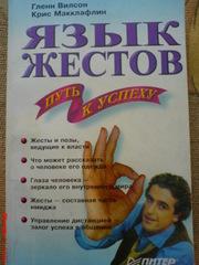 Язык жестов - путь к успеху, Вилсон Глен