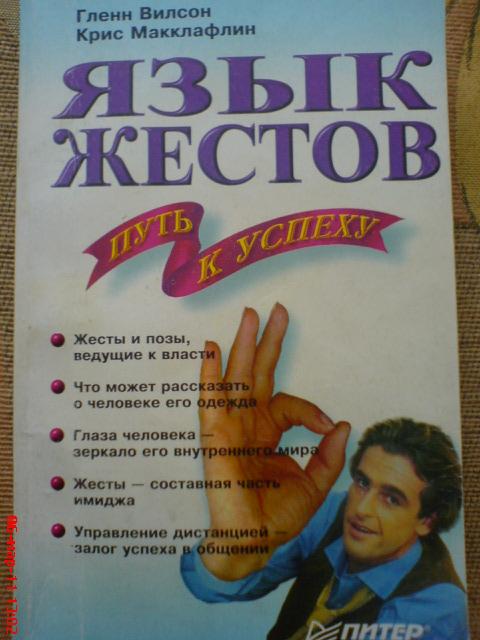 """Обложка книги """"Язык жестов - путь к успеху"""""""