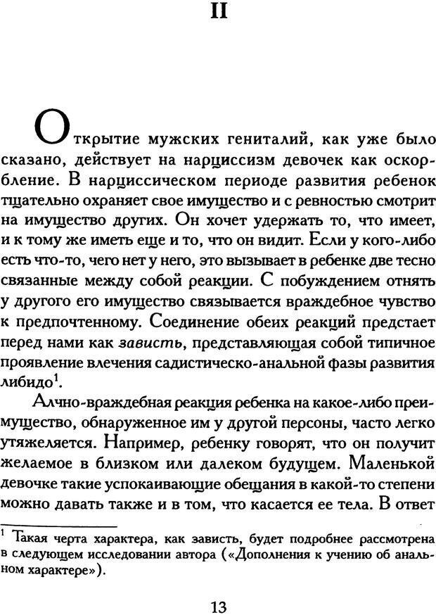 PDF. Формы выражения женского комплекса кастрации. Абрахам К. Страница 12. Читать онлайн