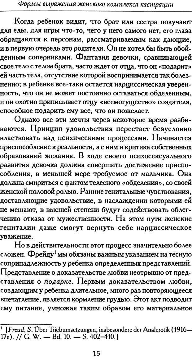 PDF. Формы выражения женского комплекса кастрации. Абрахам К. Страница 14. Читать онлайн