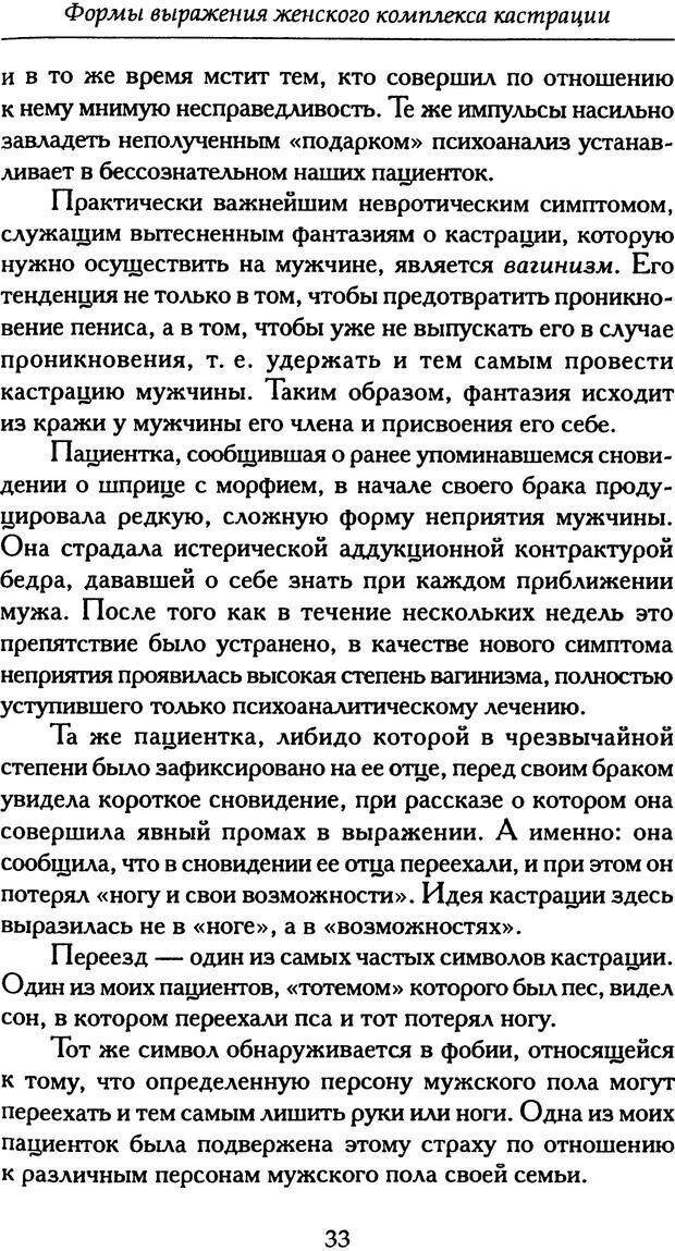 PDF. Формы выражения женского комплекса кастрации. Абрахам К. Страница 32. Читать онлайн