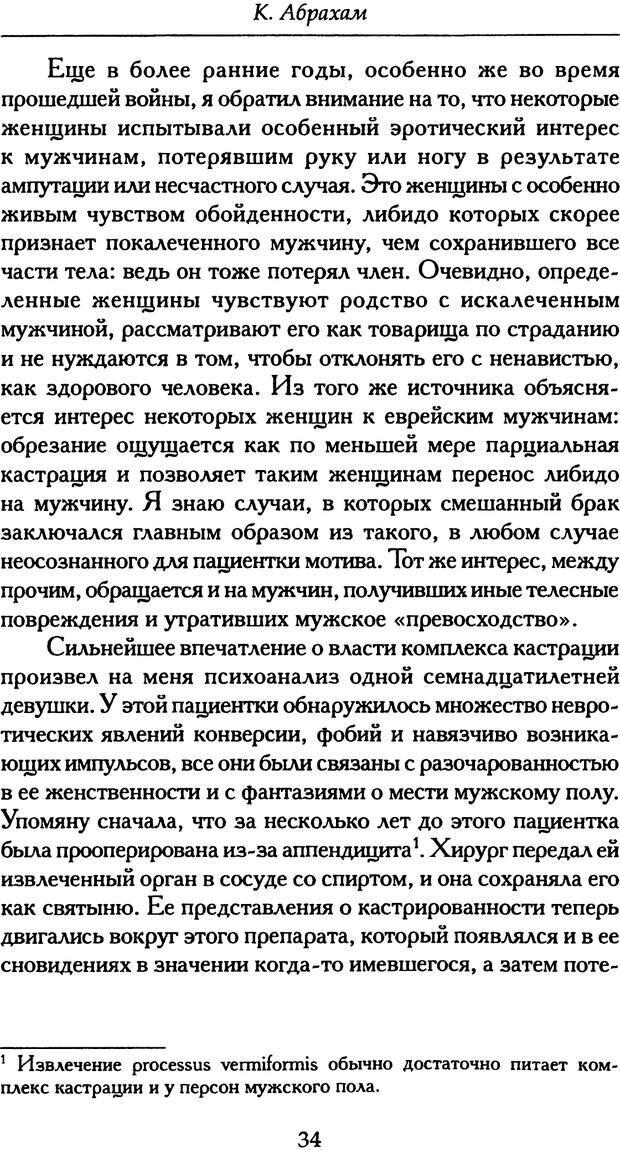 PDF. Формы выражения женского комплекса кастрации. Абрахам К. Страница 33. Читать онлайн
