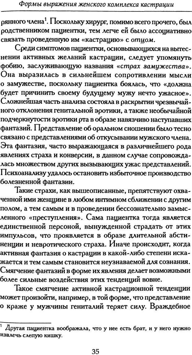 PDF. Формы выражения женского комплекса кастрации. Абрахам К. Страница 34. Читать онлайн