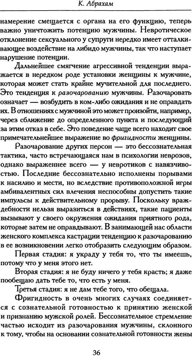 PDF. Формы выражения женского комплекса кастрации. Абрахам К. Страница 35. Читать онлайн