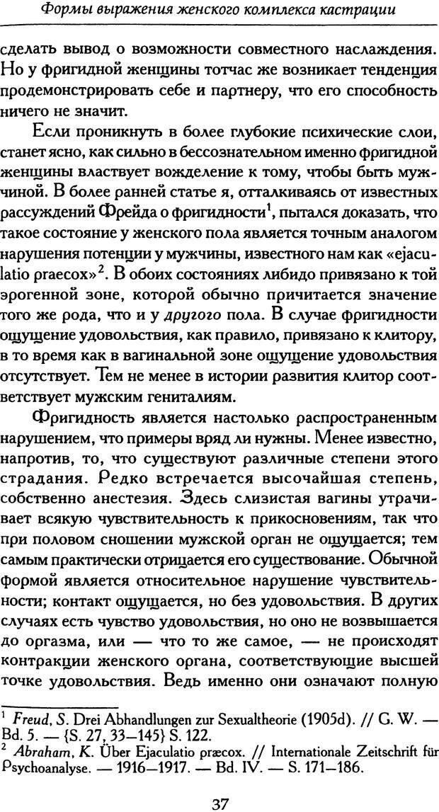 PDF. Формы выражения женского комплекса кастрации. Абрахам К. Страница 36. Читать онлайн
