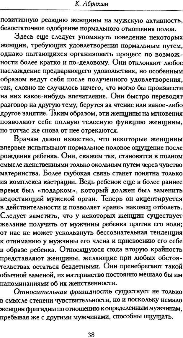 PDF. Формы выражения женского комплекса кастрации. Абрахам К. Страница 37. Читать онлайн