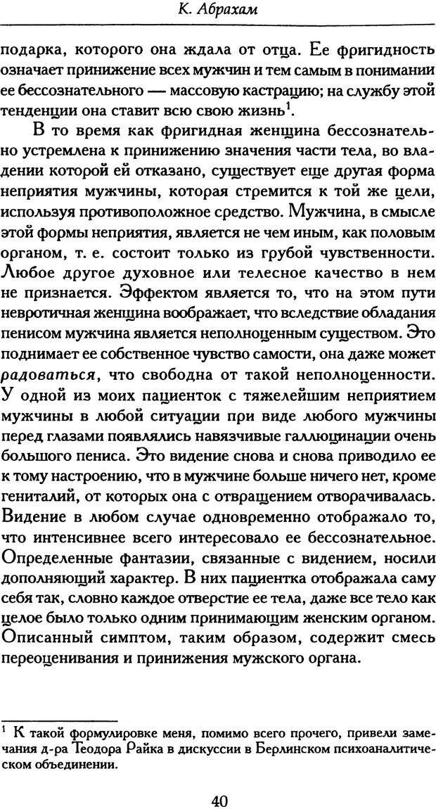 PDF. Формы выражения женского комплекса кастрации. Абрахам К. Страница 39. Читать онлайн