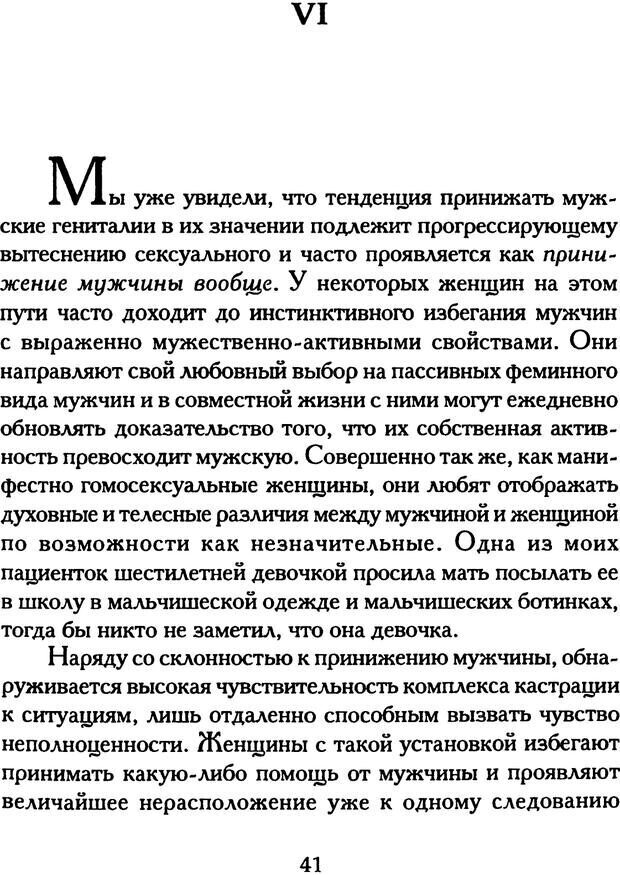 PDF. Формы выражения женского комплекса кастрации. Абрахам К. Страница 40. Читать онлайн