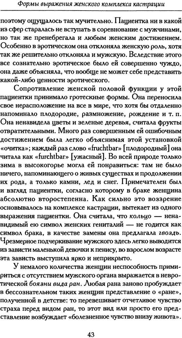 PDF. Формы выражения женского комплекса кастрации. Абрахам К. Страница 42. Читать онлайн