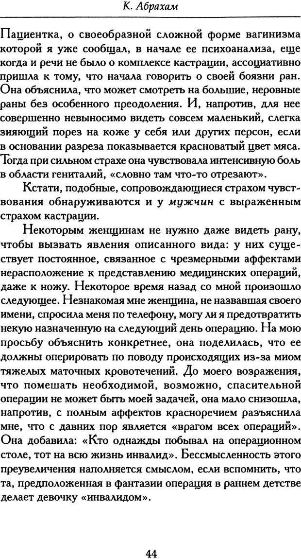PDF. Формы выражения женского комплекса кастрации. Абрахам К. Страница 43. Читать онлайн