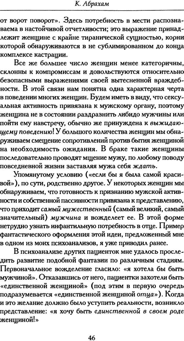 PDF. Формы выражения женского комплекса кастрации. Абрахам К. Страница 45. Читать онлайн
