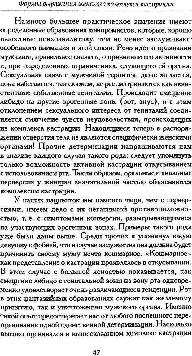 PDF. Формы выражения женского комплекса кастрации. Абрахам К. Страница 46. Читать онлайн
