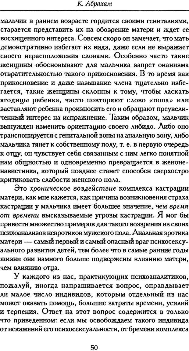 PDF. Формы выражения женского комплекса кастрации. Абрахам К. Страница 49. Читать онлайн