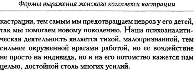 PDF. Формы выражения женского комплекса кастрации. Абрахам К. Страница 50. Читать онлайн
