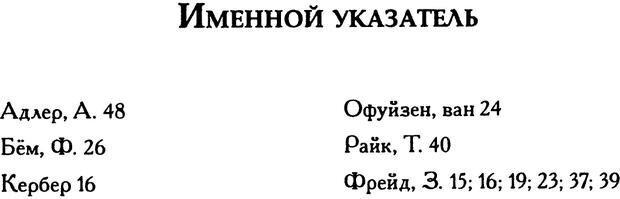 PDF. Формы выражения женского комплекса кастрации. Абрахам К. Страница 53. Читать онлайн