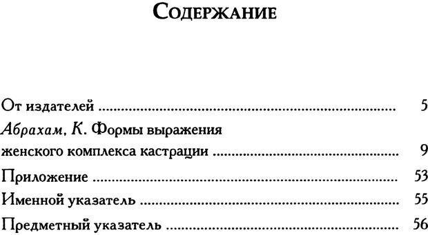 PDF. Формы выражения женского комплекса кастрации. Абрахам К. Страница 56. Читать онлайн