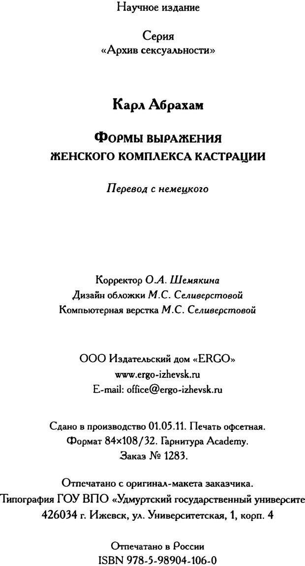 PDF. Формы выражения женского комплекса кастрации. Абрахам К. Страница 57. Читать онлайн