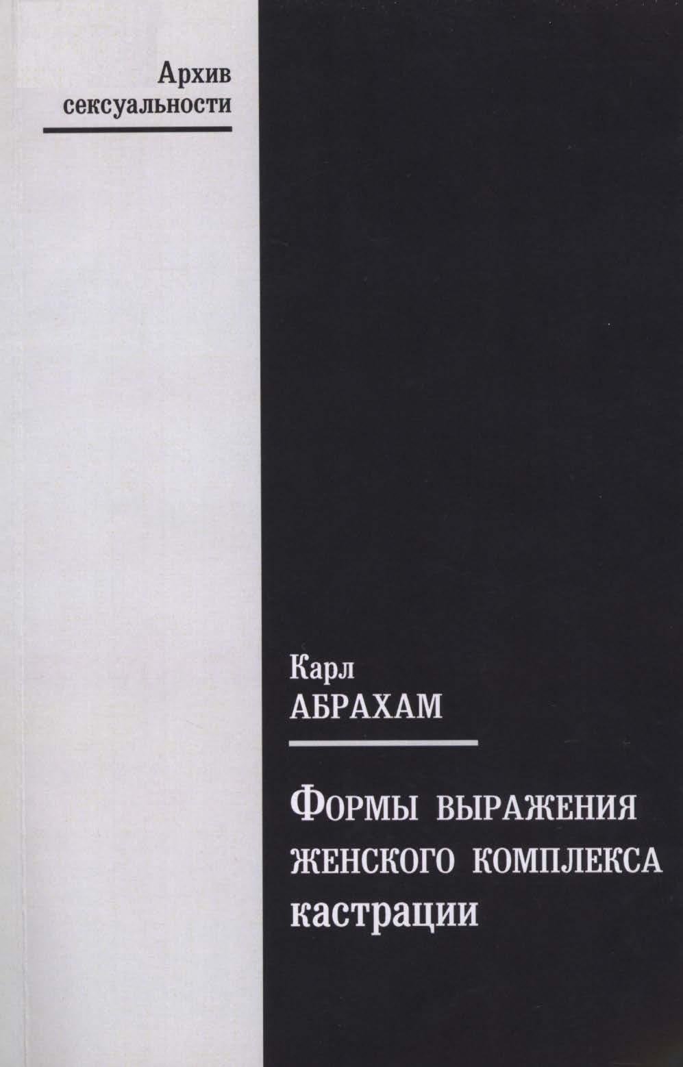 """Обложка книги """"Формы выражения женского комплекса кастрации"""""""