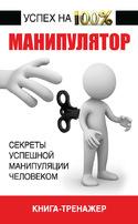 Манипулятор. Секреты успешной манипуляции человеком, Адамчик Владимир