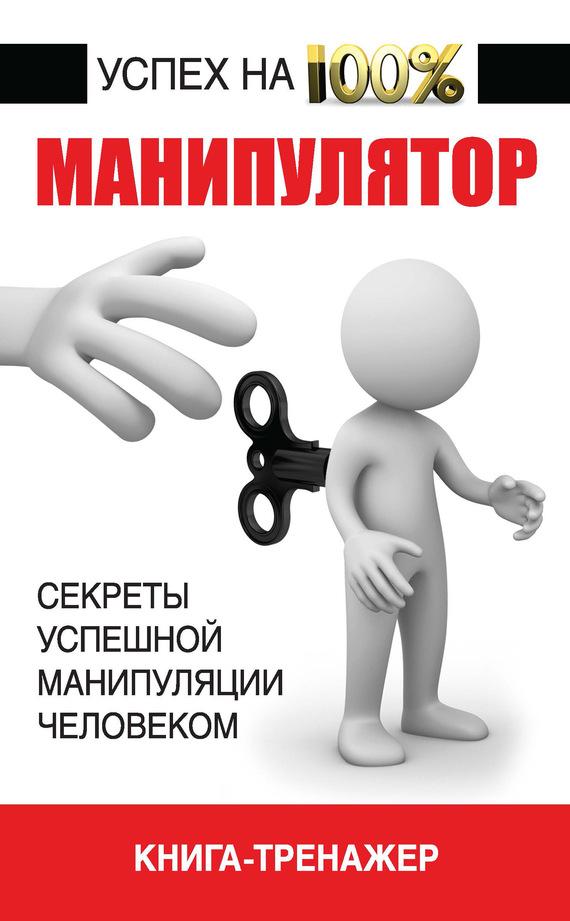 """Обложка книги """"Манипулятор. Секреты успешной манипуляции человеком"""""""
