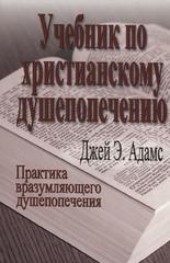 Учебник по христианскому душепопечению, Адамс Джей