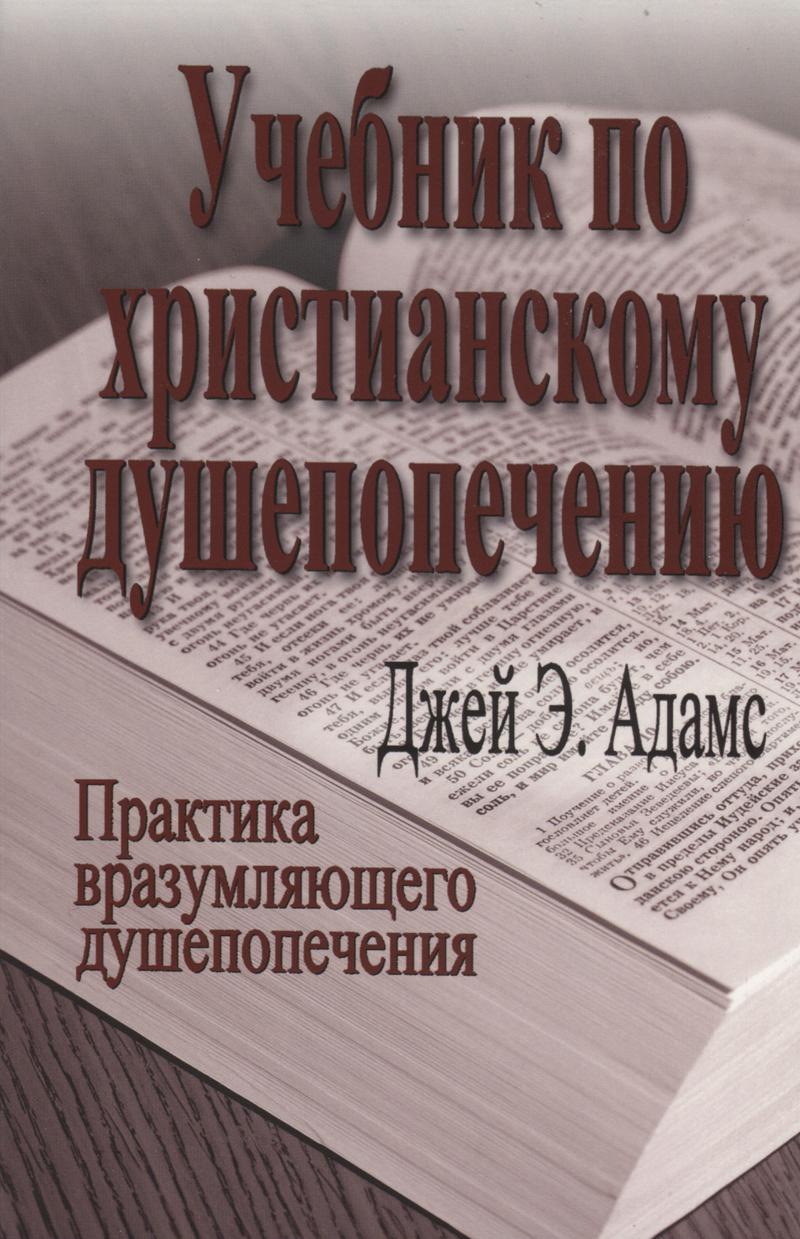 """Обложка книги """"Учебник по христианскому душепопечению"""""""