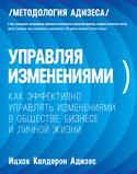 Управляя изменениями. Как эффективно управлять изменениями в обществе, бизнесе и личной жизни, Адизес Ицхак