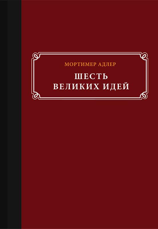 """Обложка книги """"Шесть великих идей"""""""