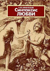 """Обложка книги """"Синтаксис любви"""""""