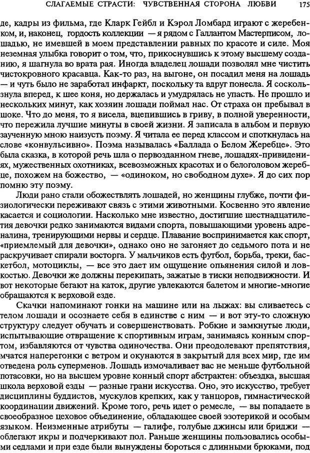 DJVU. Любовь в истории. Секс в Библии. Аккерман Д. Страница 175. Читать онлайн