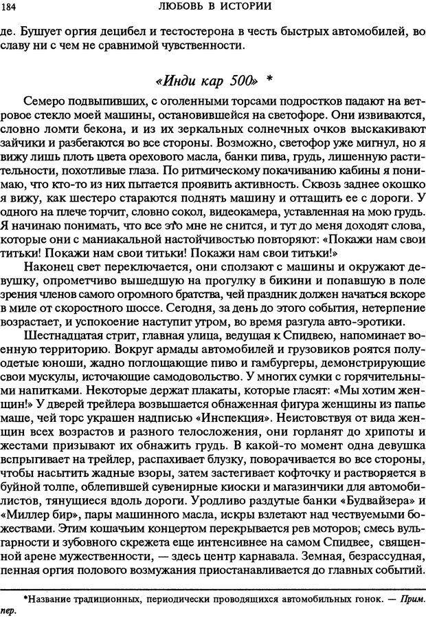 DJVU. Любовь в истории. Секс в Библии. Аккерман Д. Страница 184. Читать онлайн