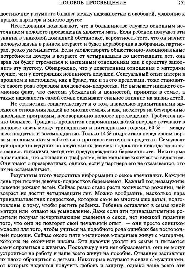 DJVU. Любовь в истории. Секс в Библии. Аккерман Д. Страница 291. Читать онлайн