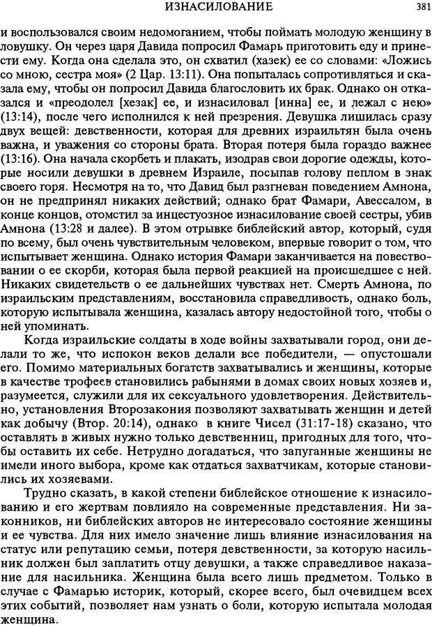 DJVU. Любовь в истории. Секс в Библии. Аккерман Д. Страница 381. Читать онлайн