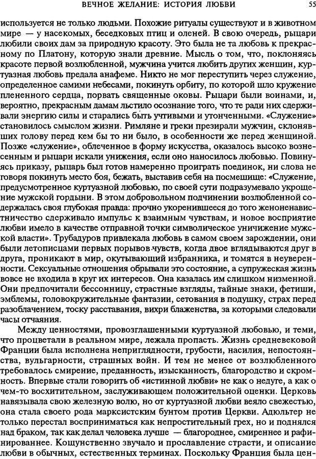 DJVU. Любовь в истории. Секс в Библии. Аккерман Д. Страница 55. Читать онлайн
