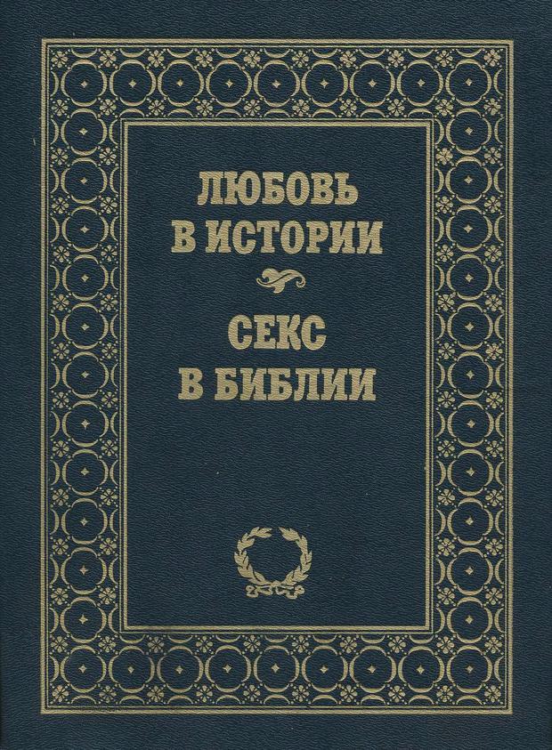 """Обложка книги """"Любовь в истории. Секс в Библии"""""""