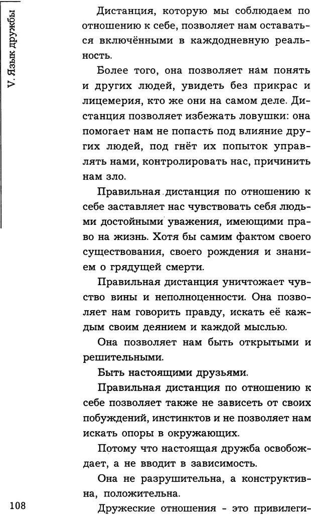 PDF. Быть другом или иметь друзей. Как познать самого себя и других людей. Альбисетти В. Страница 105. Читать онлайн