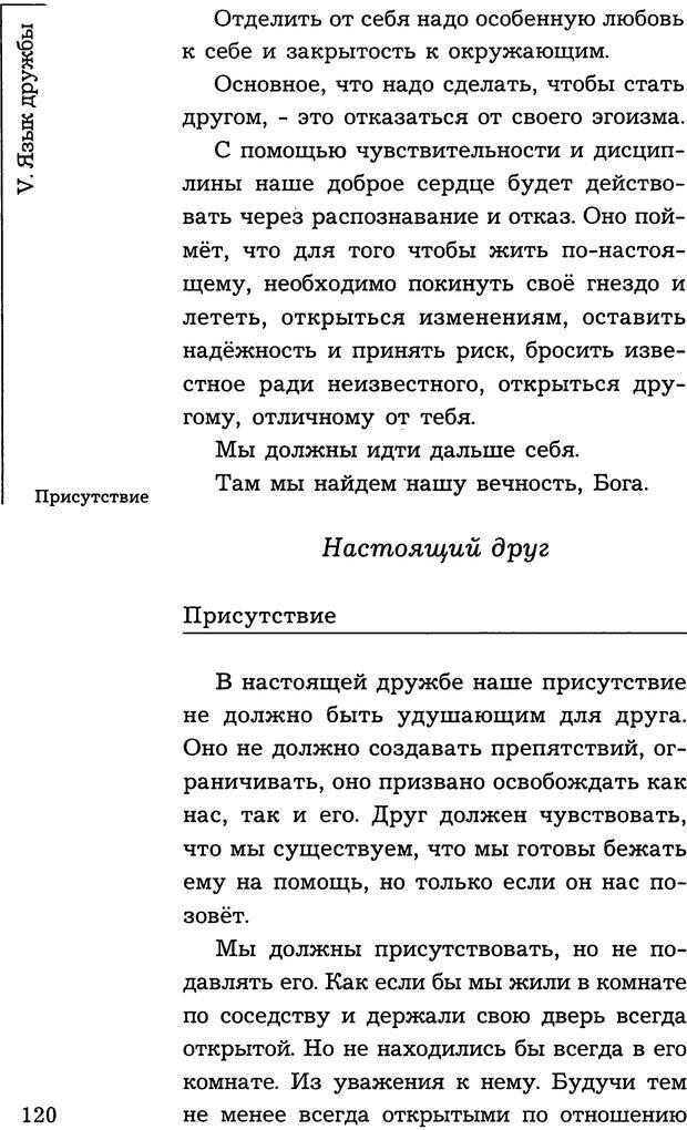 PDF. Быть другом или иметь друзей. Как познать самого себя и других людей. Альбисетти В. Страница 117. Читать онлайн