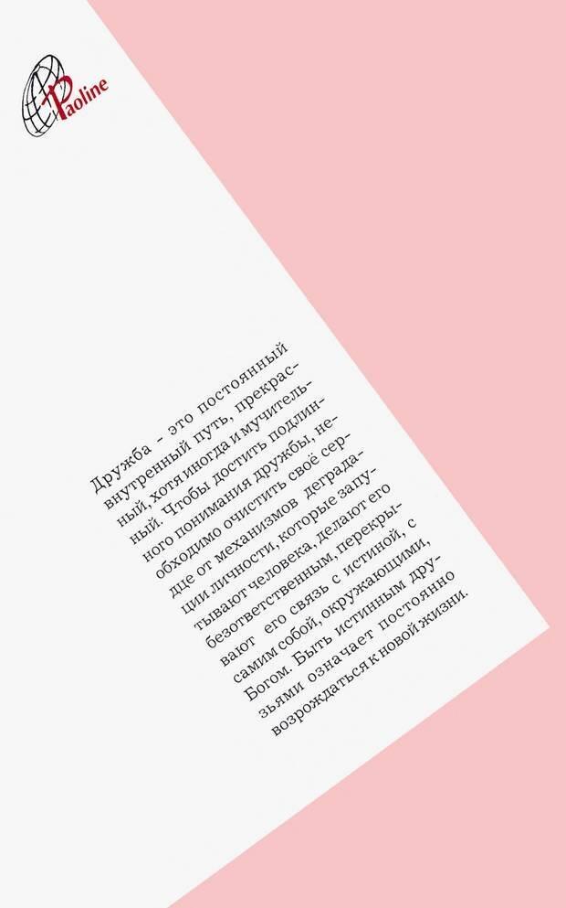 PDF. Быть другом или иметь друзей. Как познать самого себя и других людей. Альбисетти В. Страница 131. Читать онлайн
