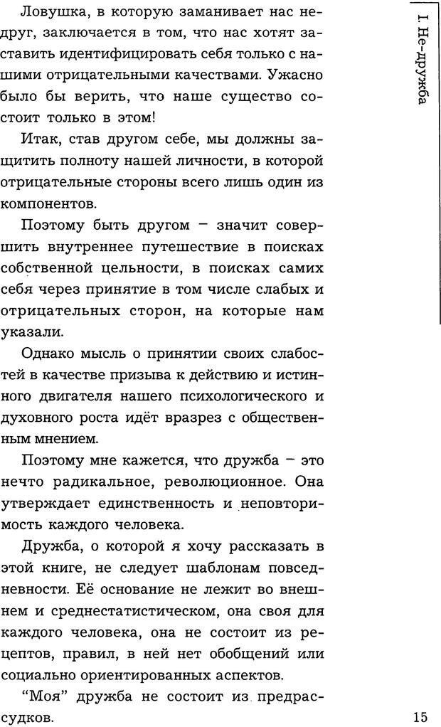 PDF. Быть другом или иметь друзей. Как познать самого себя и других людей. Альбисетти В. Страница 14. Читать онлайн