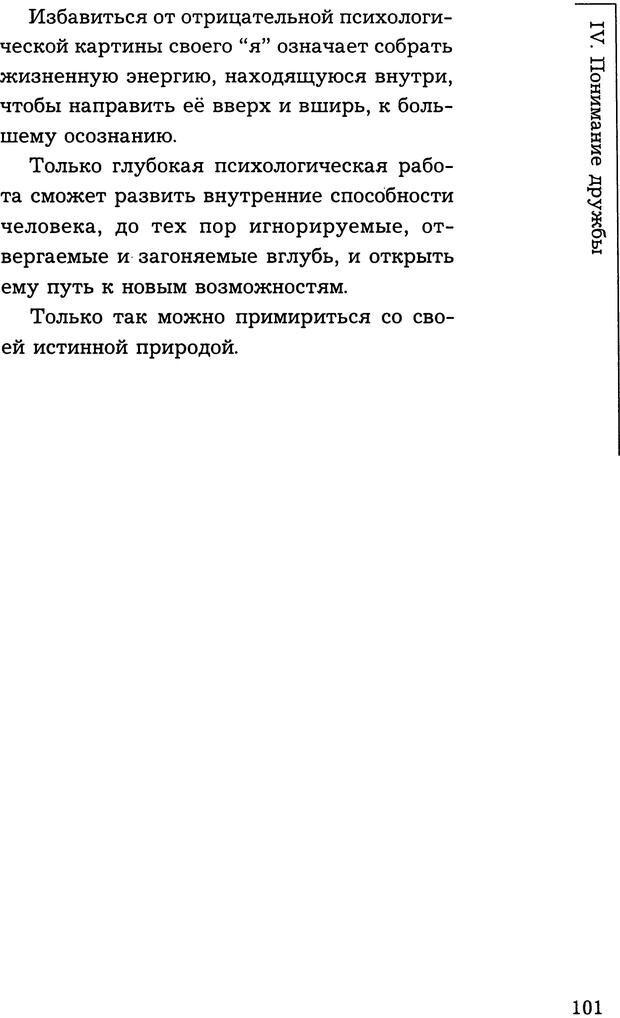 PDF. Быть другом или иметь друзей. Как познать самого себя и других людей. Альбисетти В. Страница 99. Читать онлайн