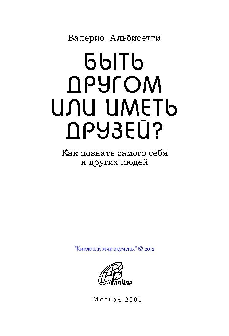 """Обложка книги """"Быть другом или иметь друзей. Как познать самого себя и других людей"""""""