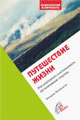 """Обложка книги """"Путешествие жизни. Как распознать и использовать её позитивные стороны"""""""